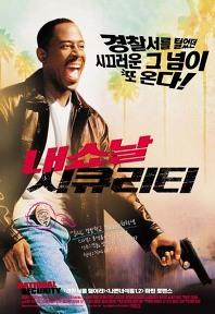 2003년 5월 셋째주 개봉영화