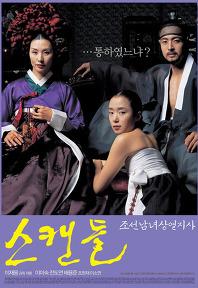Untold Scandal (2003) | กลกามหลังราชวงศ์ | 스캔들 - 조선남녀상열지사