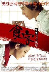 식객: 김치전쟁 포스터