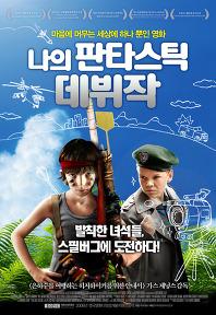 나의 판타스틱 데뷔작 포스터