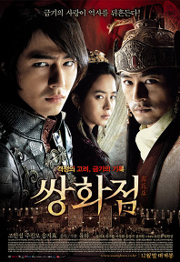 2008년 12월 마지막주 개봉영화