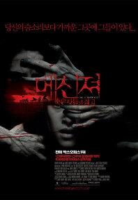 메신져 : 죽은자들의 경고 포스터