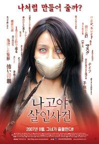 나고야 살인사건 포스터