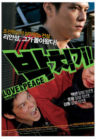 박치기! LOVE & PEACE 포스터
