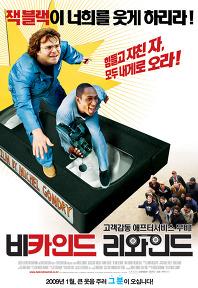 2009년 1월 둘째주 개봉영화