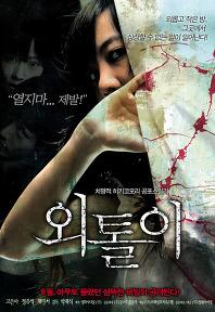 외톨이 포스터