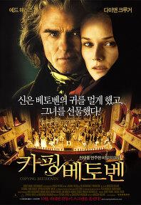카핑 베토벤 포스터