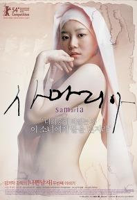 사마리아 포스터