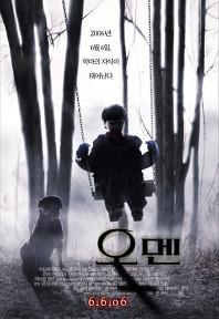 오멘 포스터
