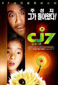 CJ7-장강7호 포스터