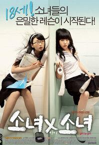 소녀 X 소녀 포스터