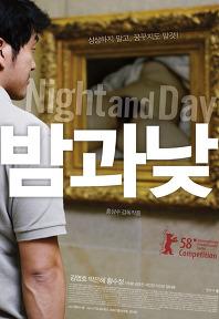 밤과 낮 포스터