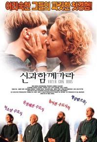 2003년 5월 다섯째주 개봉영화