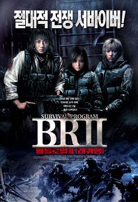 배틀로얄 2: 레퀴엠 포스터