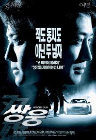 쌍웅 포스터