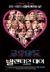 발렌타인데이 포스터