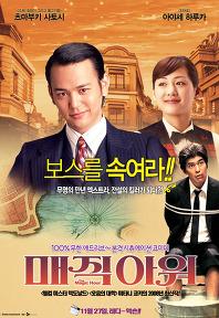 2008년 11월 넷째주 개봉영화