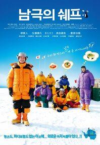 남극의 쉐프 포스터