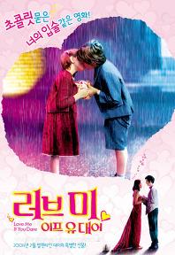 러브 미 이프 유 대어 포스터