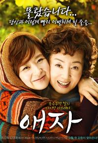 韩国电影2009 愛子 (崔江姬 金英爱 裴秀斌 /導演 정기훈)(剧情介绍)