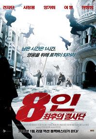 8인: 최후의 결사단 포스터