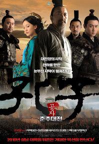 공자 - 춘추전국시대 포스터