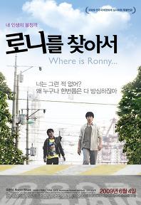 로니를 찾아서 포스터