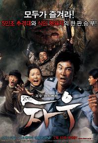 차우 포스터