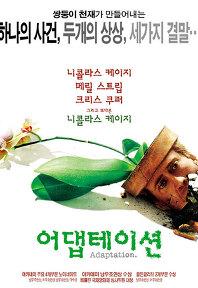 2003년 5월 둘째주 개봉영화