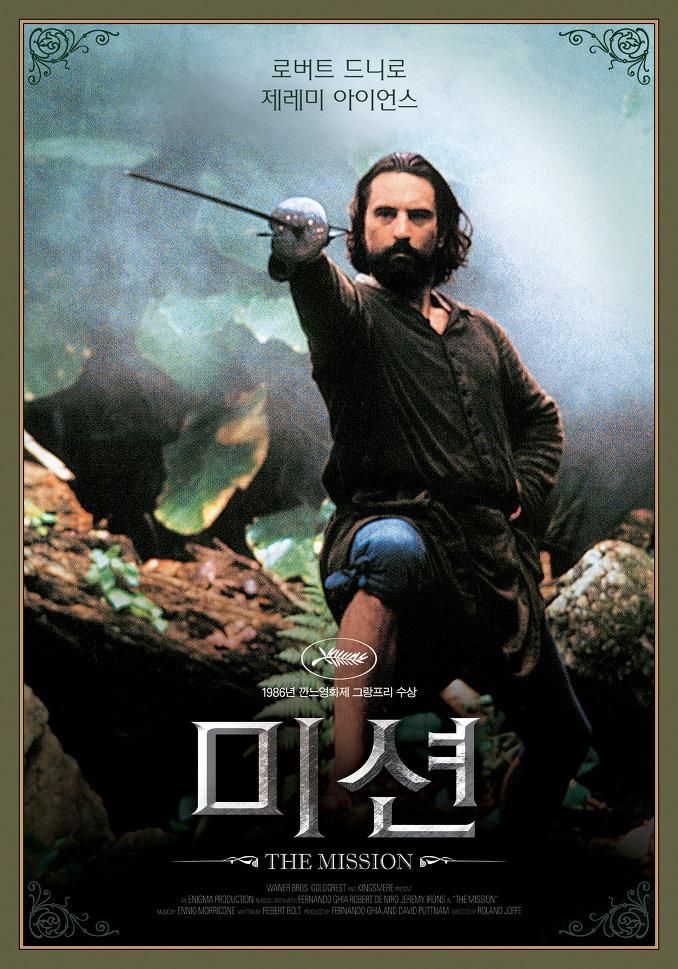 2008년 6월 셋째주 개봉영화