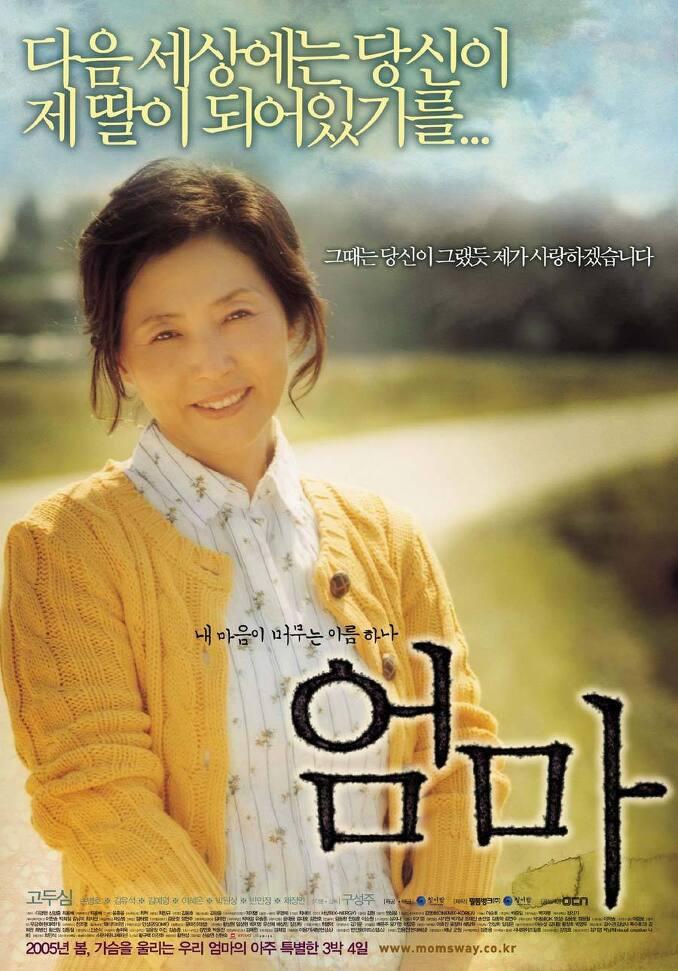 2005년 4월 둘째주 개봉영화