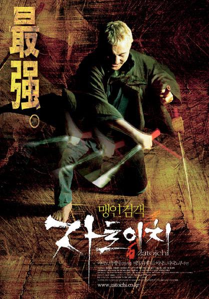 2004년 1월 다섯째주 개봉영화