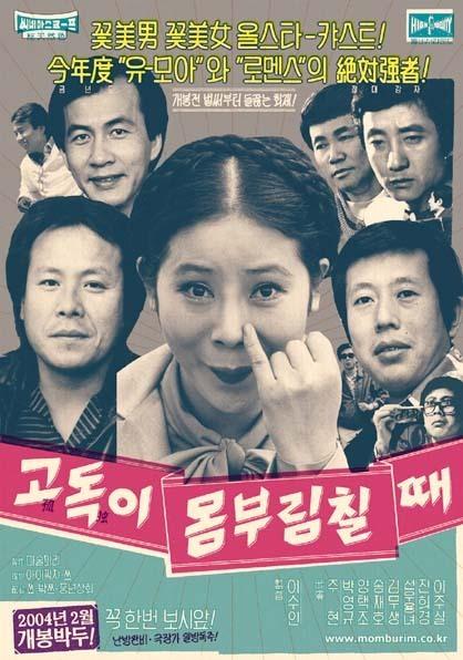2004년 3월 셋째주 개봉영화
