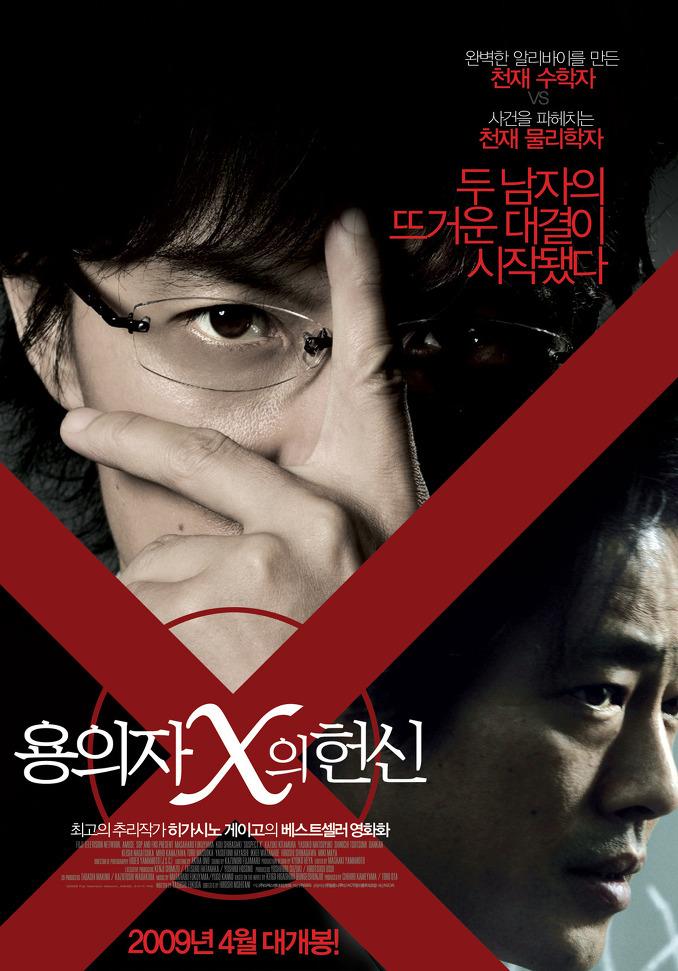 2009년 4월 둘째주 개봉영화