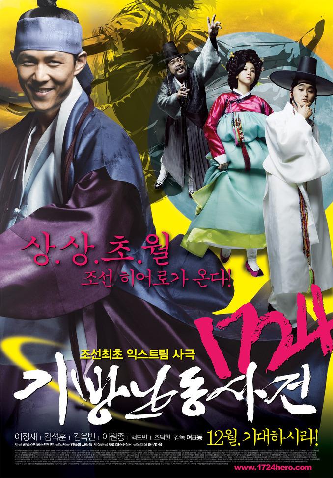 2008년 12월 첫째주 개봉영화