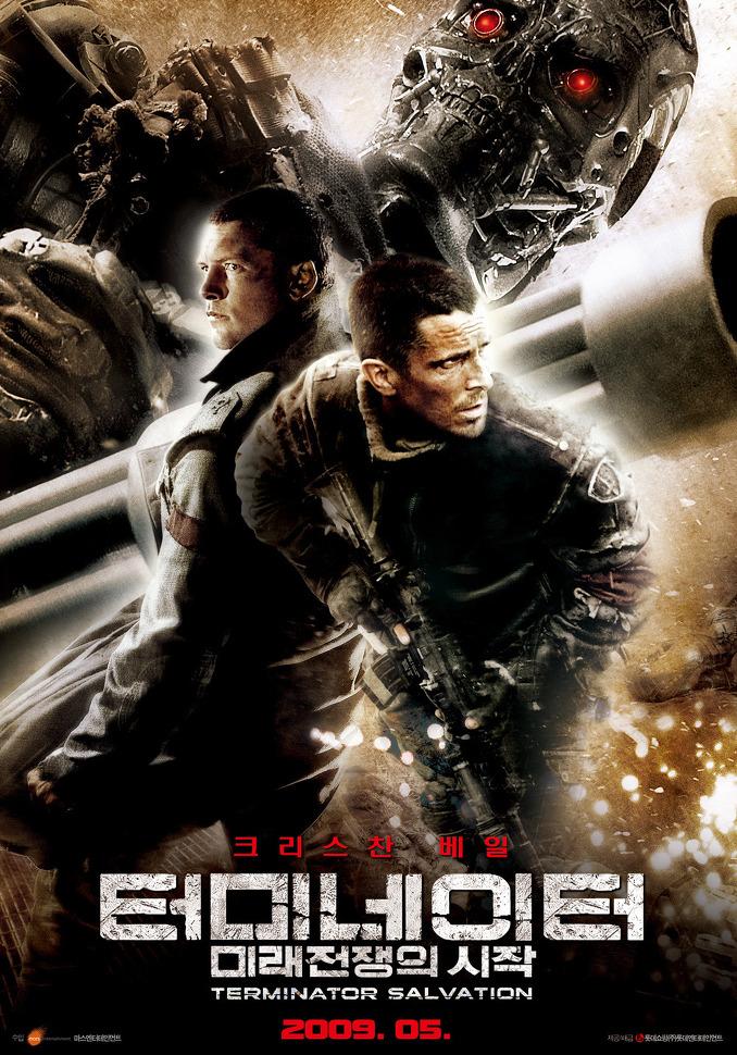 2009년 5월 넷째주 개봉영화