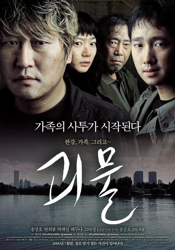 2006년 7월 다섯째주 개봉영화