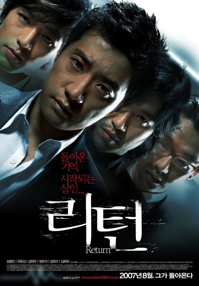 2007년 8월 둘째주 개봉영화
