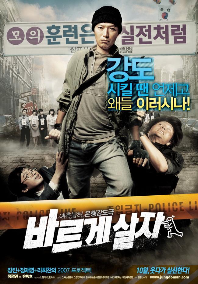2007년 10월 셋째주 개봉영화