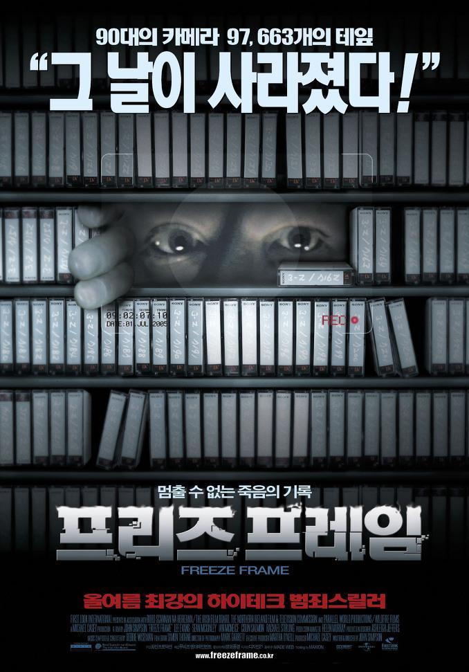 2005년 7월 둘째주 개봉영화