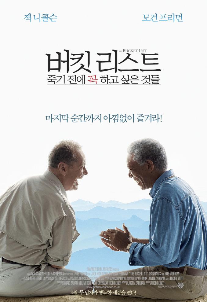 2008년 4월 둘째주 개봉영화