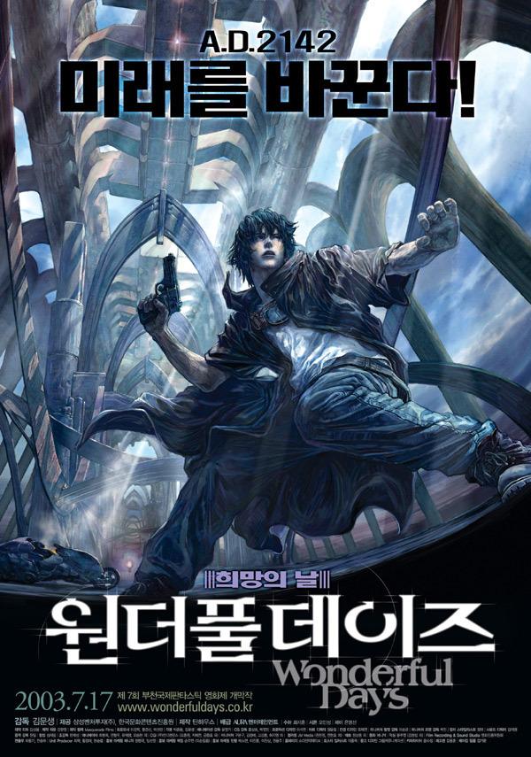 2003년 7월 셋째주 개봉영화