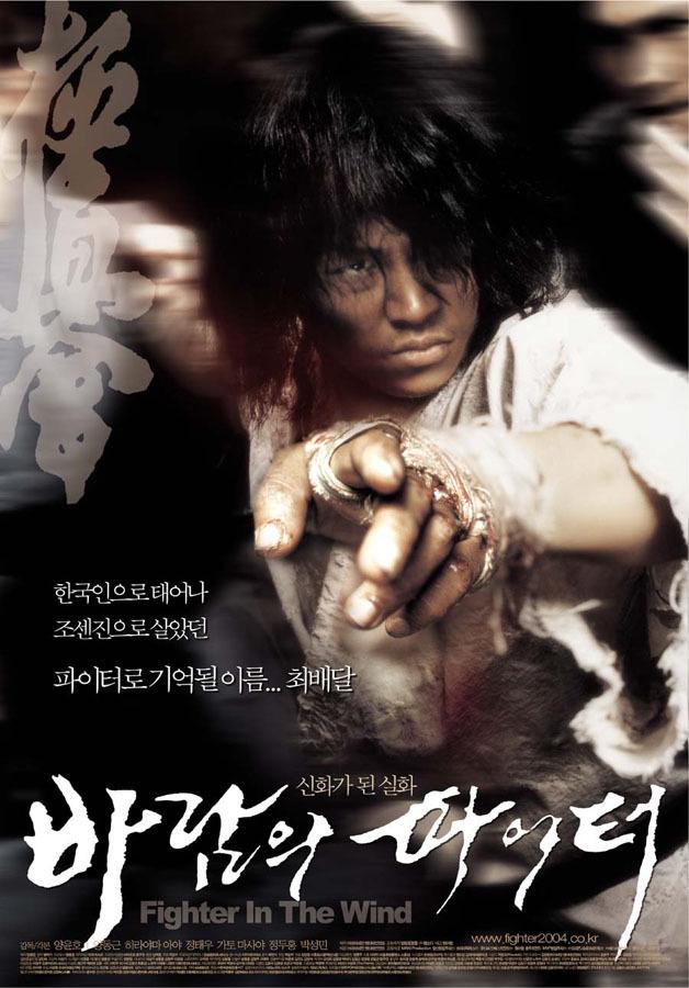 2004년 8월 둘째주 개봉영화