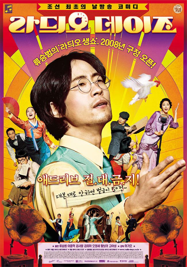 2008년 1월 다섯째주 개봉영화