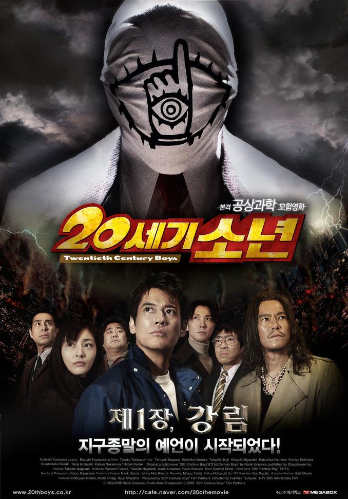 2008년 9월 둘째주 개봉영화