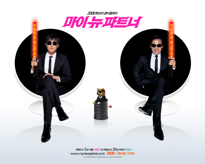 [2008] My New Partner/ 마이 뉴 파트너 - Ahn Sung Ki, Jo Han Sun (Vietsub Completed) 140D7C10AD384C50F54194