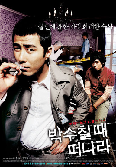 2005년 8월 둘째주 개봉영화
