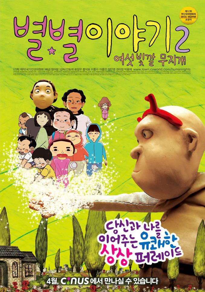 2008년 4월 셋째주 개봉영화