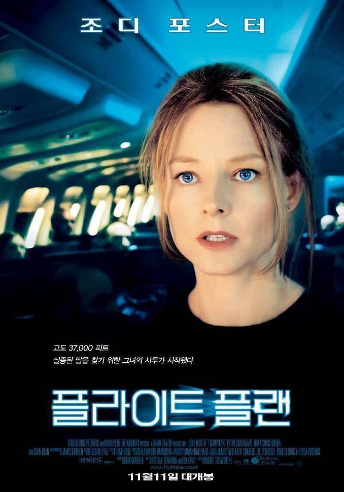 2005년 11월 둘째주 개봉영화