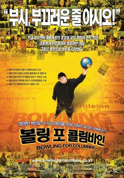 2003년 4월 넷째주 개봉영화